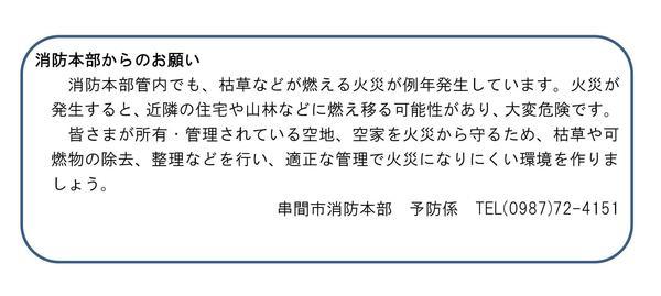空地及び空家の火災予防について(合算)_PAGE0001.jpg