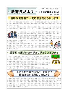 令和2年 5月12日発行.jpg