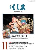 広報くしま20101101_表紙.jpg