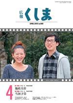 広報くしまH22年4月1日号_表紙.jpg
