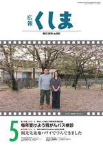 広報くしま20100501_表紙.jpg