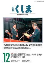 広報くしま20101201_表紙.jpg