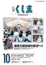広報くしま20101001_表紙.jpg
