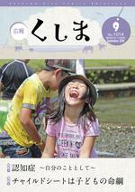 広報くしま_9月1日号.jpg