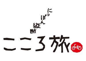 kokorotabi_logo.jpg